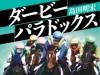 【プレゼント】島田明宏氏の競馬ミステリー『ダービーパラドックス』サイン本