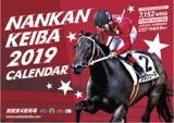 【プレゼント】「2019年南関東4競馬場カレンダー」を抽選で25名様に