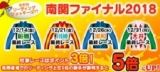 【SPAT4】2018年最後の船橋ハートビートナイター!最終レースはポイント最大5倍!