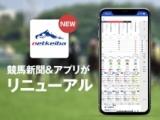 netkeiba.comアプリがパワーアップ!スマートフォン初の本格競馬新聞もリリース!