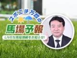 【万哲の馬場予報】朝日杯FS(阪神芝)「前・内有利の傾向は先週から続いている」