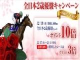 【SPAT4】明日からの川崎開催はポイントがお得!