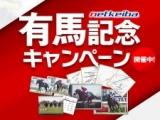 平成最後のグランプリをもっと楽しく!netkeiba有馬記念キャンペーン!