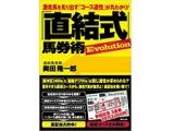 【最新刊】奥田隆一郎氏の「『直結式』馬券術 Evolution」が好評発売中!