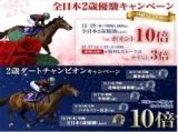 【SPAT4】全日本2歳優駿(川崎)はポイント最大21倍!