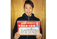 【有馬記念2018】KEIRINグランプリ2017覇者! 浅井康太の注目馬!