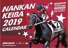 【プレゼント】「2019年南関東4競馬場カレンダー」を抽選で25名様に!