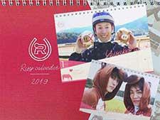 【プレゼント】和田竜二騎手や藤岡佑介騎手ら 2019年JRAジョッキーカレンダーを3名様に!