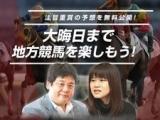 2018年クライマックス東京大賞典を攻略!ウマい馬券年末年始キャンペーン開催!