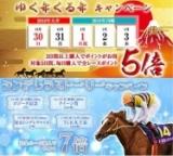 【SPAT4】東京シンデレラマイル(大井)はポイント最大17倍!