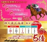 【SPAT4】東京2歳優駿牝馬(大井)はポイント最大15倍!