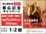 【オッズパーク】帯広記念キャンペーンで現金5千円を100名様にプレゼント!