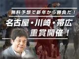正月名物ばんえい・帯広記念を攻略!ウマい馬券年末年始キャンペーン開催!