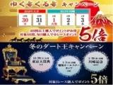 【SPAT4】報知オールスターカップ(川崎)はポイント最大9倍!