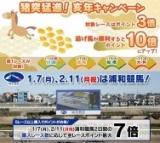 【SPAT4】明日からの浦和開催は初日から大注目!