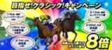 【SPAT4】ニューイヤーカップ(浦和)はポイント最大8倍!