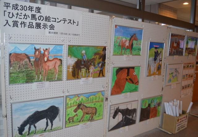 「馬の絵コンテスト」入賞12作品の展示がスタート(写真提供:日高報知新聞社)