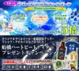 【SPAT4】船橋記念(船橋)はポイント最大5倍!豪華賞品が当たるキャンペーンも実施中!!