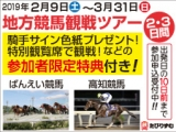 【たびりずむ】地方競馬観戦ツアー販売中!