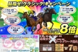 【SPAT4】雲取賞(大井)はポイント最大18倍!