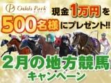 【オッズパーク】現金1万円を500名様にプレゼント! 2月の地方競馬キャンペーンスタート!