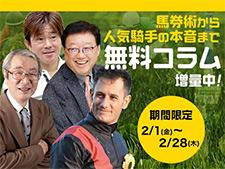 【無料キャンペーン】netkeibaの大人気コラムが期間限定無料配信