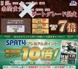 【SPAT4】明日は佐賀記念(佐賀)!SPAT4プレミアムポイント賞はポイント10倍!