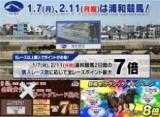 【SPAT4】明日は浦和開催!ポイントもお得!