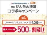 【最大5000円割引】auご契約でスーパープレミアムコースの割引キャンペーンを実施中!
