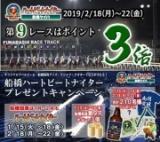 【SPAT4】明日からの船橋ナイターはポイントがお得!!豪華賞品が当たるキャンペーンも実施中!!