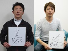 【プレゼント】アンケートへの回答で石神深一騎手、和田竜二騎手のサイン色紙をプレゼント!