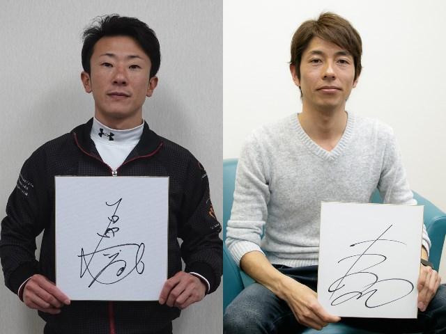アンケートへの回答で石神深一騎手、和田竜二騎手のサイン色紙をプレゼント!