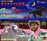 【SPAT4】明日からの船橋開催は毎日ポイントがお得!石崎隆之騎手キャンペーンも実施!