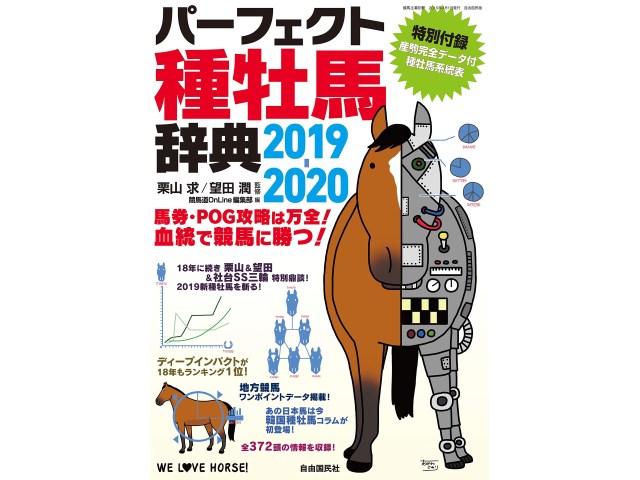 『パーフェクト種牡馬辞典2019-2020』が3/13に発売
