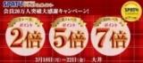 【SPAT4】明日からの大井開催は全レースポイントがお得!!