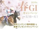 【お知らせ】『2019春GIキャンペーン』を開催 豪華プレゼント&無料コンテンツが満載!