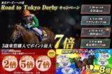 【SPAT4】京浜盃(大井)はポイント最大15倍!