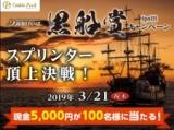 【オッズパーク】黒船賞(JpnIII)キャンペーンで現金5,000円を100名様にプレゼント!