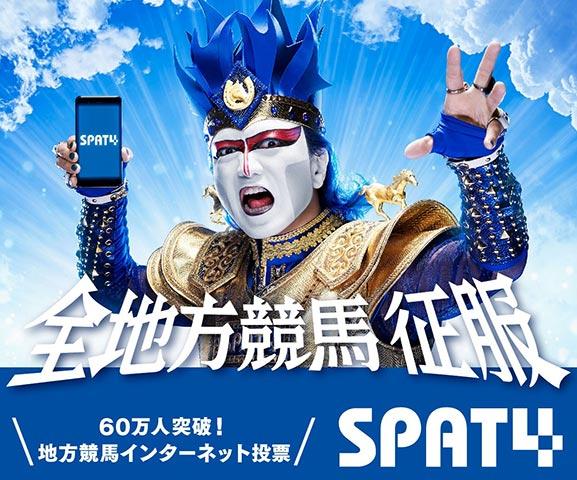 SPAT4ブランドイメージキャラクターに就任されるデーモン閣下(提供:南関東4競馬場)