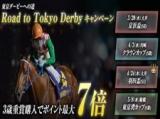【SPAT4】クラウンカップ(川崎)はポイント最大7倍!