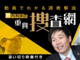 【netkeibaTV】『動画でわかる調教解説 井内利彰の重賞捜査網』今週よりスタート!!