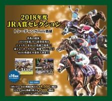 【プレゼント】「2018年度JRA賞セレクション」トレーディングmini色紙 1BOX(4000円)を5名様に!