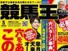 競馬王4月号が発売 皐月賞・天皇賞春・オークス・ダービー 穴をあけるのはこの馬だ!!など