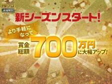 【お知らせ】俺プロの賞金総額が700万円に大幅アップ!