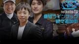 【新番組ぞくぞく開始予定!】競馬動画チャンネル「netkeibaTV」がパワーアップ!!