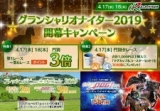 【SPAT4】門別グランシャリオナイター開幕キャンペーン!!