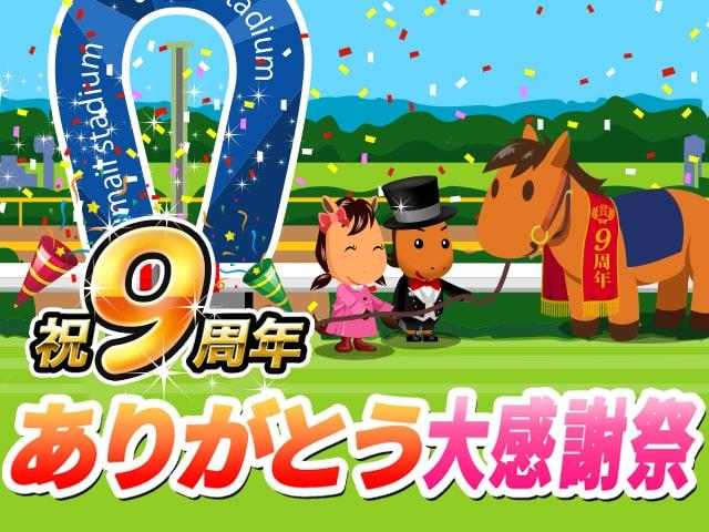 『うまいるスタジアム』で「9周年記念大感謝祭」を開催中!