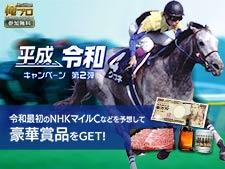 【俺プロ】NHKマイルCなどを予想して豪華賞品をゲットしよう!