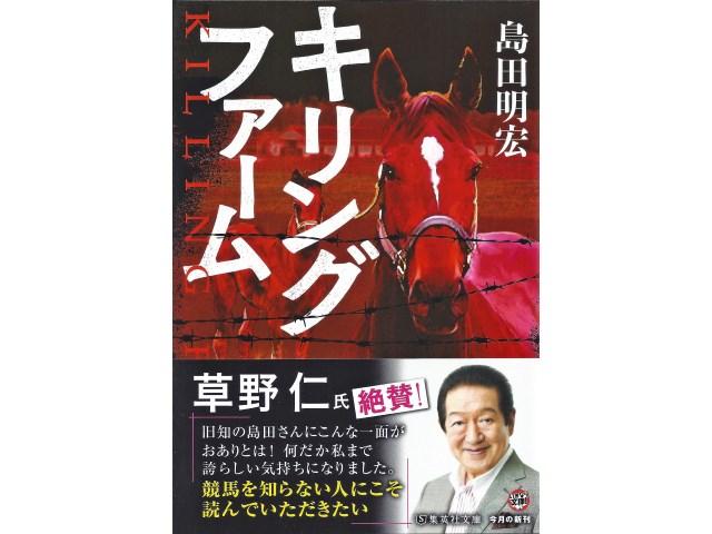 「熱視点」の島田明宏氏が書き下ろした競馬ミステリー『キリングファーム』