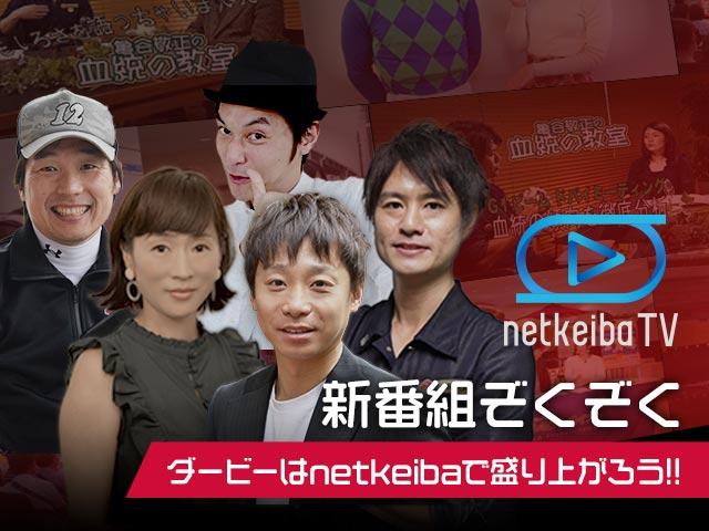 netkeibaTVに細江純子・キャプテン渡辺が登場! ダービー優勝馬を導き出す!?
